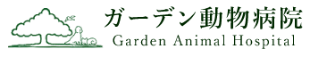 ガーデン動物病院 -Garden Animal Hospital-